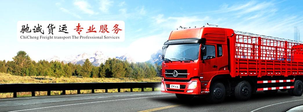 厦门货运公司,厦门到北京的货运公司