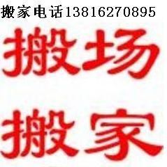上海本市搬家运输热线13816270895