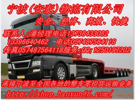 【图】黑XM952挂,余姚到随州货车,余姚空车找货源