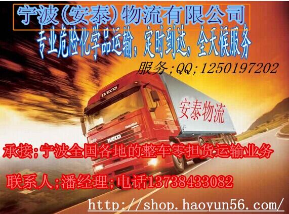 【图】闽PP6219,衢州到福州物流公司《宁波回程车调度》货车,衢州空车找货源