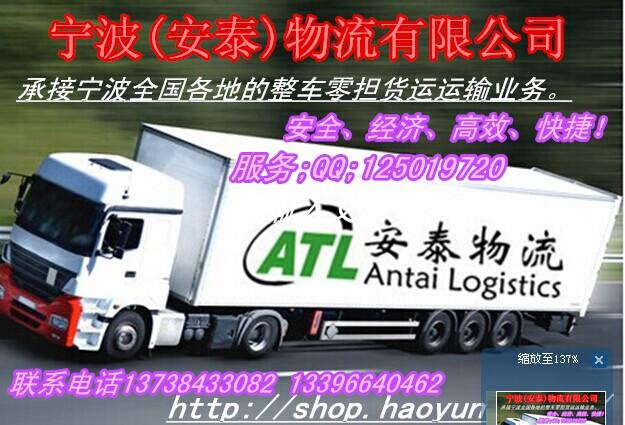 (承接)舟山到合肥物流公司/宁波(安泰)货运公司
