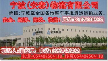 宁波安泰物流有限公司13738433082