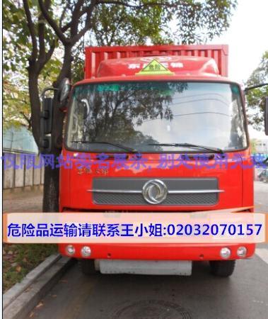 广州车辆信息