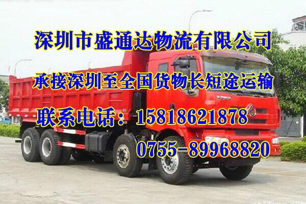 深圳市盛通达物流有限公司