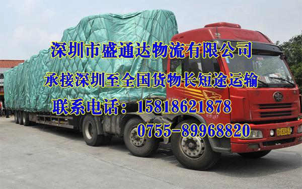 深圳到兰州物流公司 深圳货运专线查询
