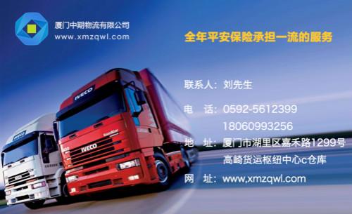 厦门到重庆货运专线往返物流0592-5612399
