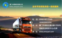 厦门到上海货运专线往返物流0592-5612399