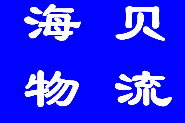 上海到淄博零担货运专线 有货速联系