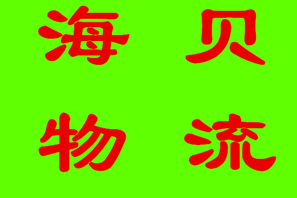 上海到江津物流专线
