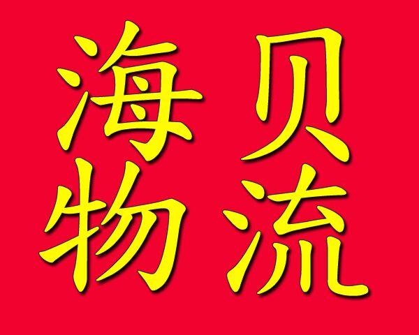 上海到潍坊专线运输费用