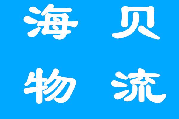 上海直达济宁货运配货 专业调回程车