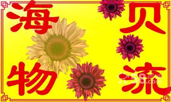 上海直达北京航空物流 至北京空运专线 安全快捷