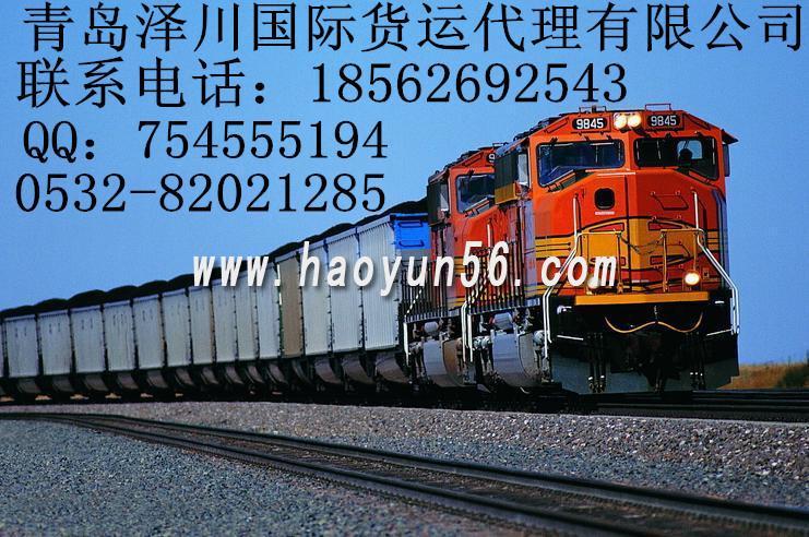 上海到塔什干国际铁路运输