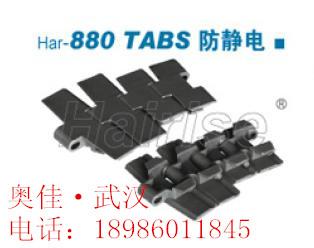 Hairise   REX  链板输送机 塑料链板  网链