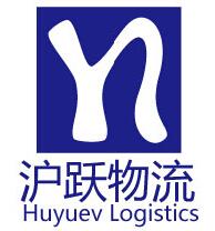 上海沪跃物流有限公司