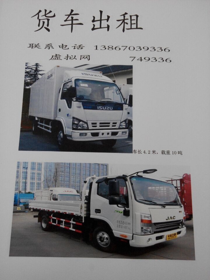 【图】浙H0419U,江山到莆田货车,江山空车找货源
