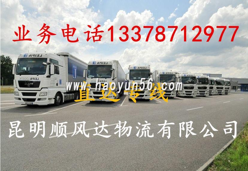 昆明到上海货运公司物流公司直达专线