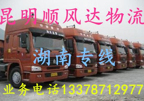 昆明到长沙货运公司 物流公司 货运专线 小轿车托运公司