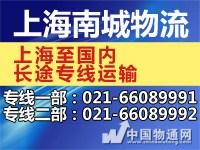 上海物流公司上海到广州物流公司专线物流
