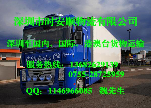 深圳市时安顺物流有限公司分部