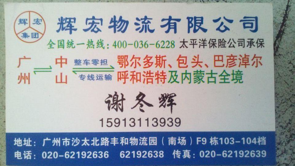 广州丰和南货运市场冷藏仓储中心