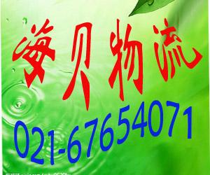上海到大同物流专线