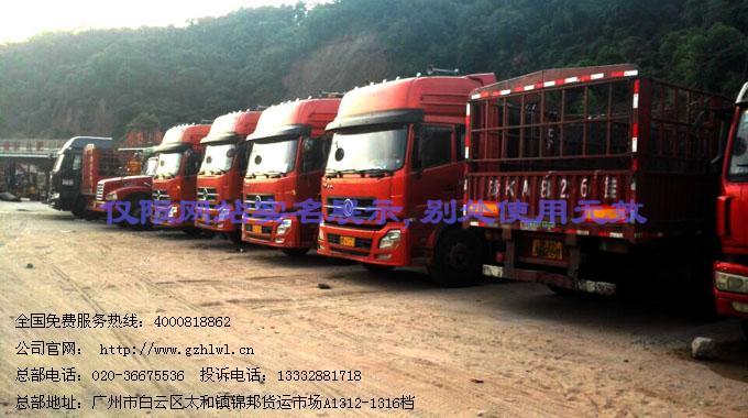 广州物流公司 广州至湛江物流专线(往返)