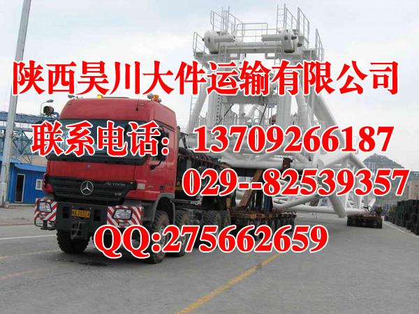 陕西昊川大件运输有限公司