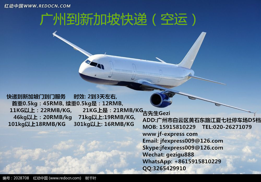 中国广州到新加坡货运专线(图)