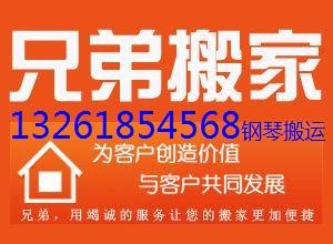 望京搬家公司13261854568兄弟搬家