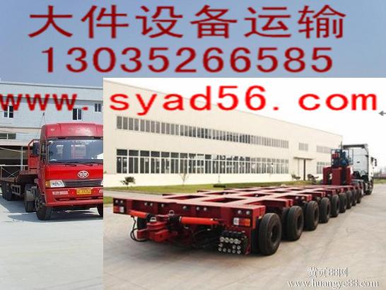 浏阳宁乡挖机托运,长沙株洲大件运输,怀化娄底工程机械运输