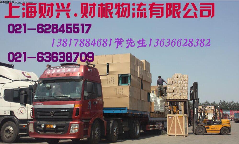 上海到东莞物流公司