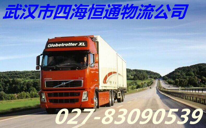 武汉四海恒通物流有限公司15907179988