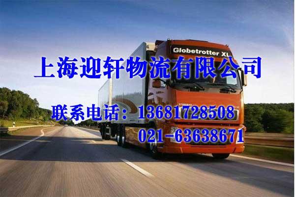 上海迎轩物流有限公司