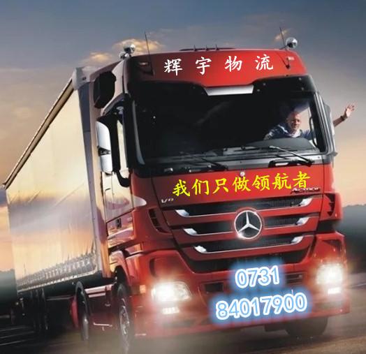 长沙到广州物流货运专线