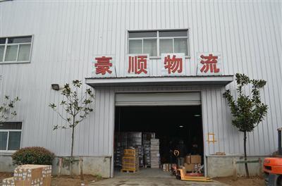 企业一站式仓储管理中心,仓储外包,豪顺物流您身边的物流管家