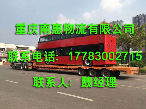 重庆南惠物流有限公司