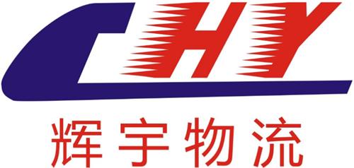 长沙辉宇物流运输有限公司