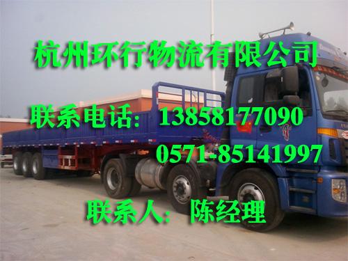 杭州环行物流有限公司
