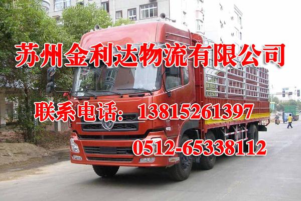 常熟至广东河源物流公司  常熟至广东河源运输专线货运