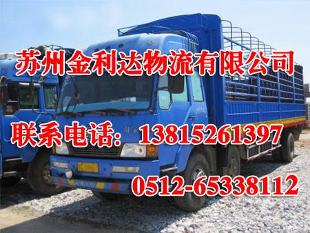 苏州至湖南岳阳物流公司 苏州至湖南岳阳货运专线运输