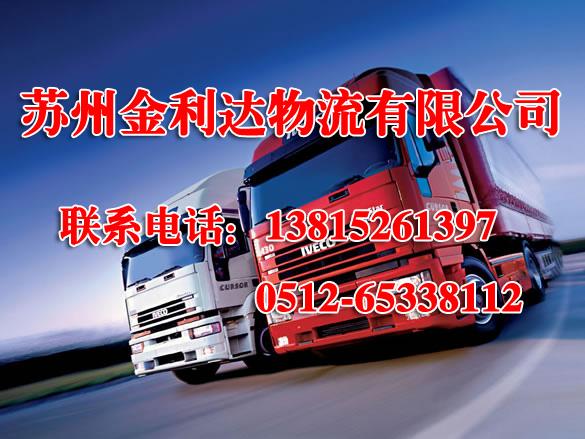 苏州至湖北武汉物流公司 苏州至湖北武汉运输专线货运公司