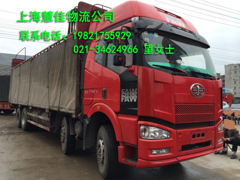 上海慧佳物流公司