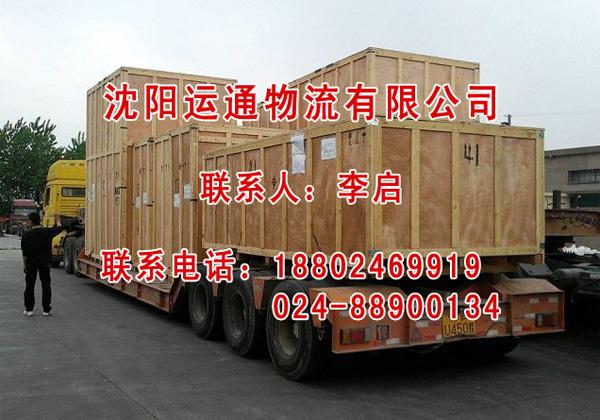 【图】沈阳到天津物流-沈阳运通物流有限公司