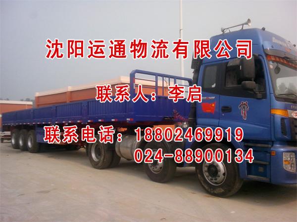 【图】沈阳到重庆物流公司-沈阳运通物流有限公司