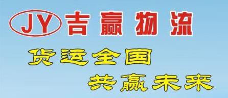 【图】南宁至广州运输价格|南宁到广州报价单-南宁市吉赢物流公司