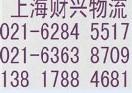 上海到靖远县物流公司直达快运