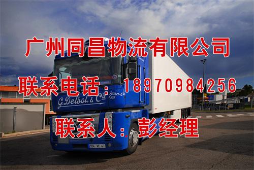 广州同昌物流有限公司