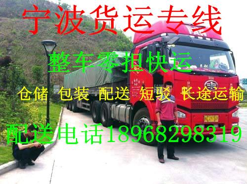 浙江宁波中集物流有限公司