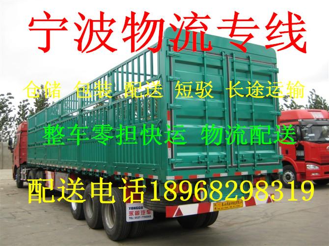 奉化到全国各地物流运输,整车零担货运 宁波伟轩物流有限公司